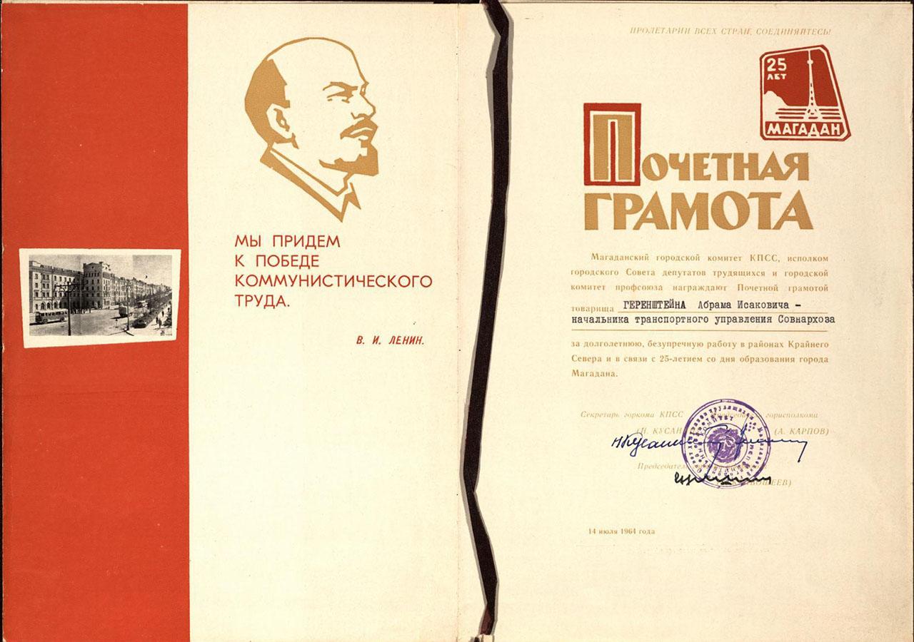 Почетная грамота начальнику транспортного управления Магаданского Совнархоза Абраму Исаковичу Геренштейну. 1964 год.