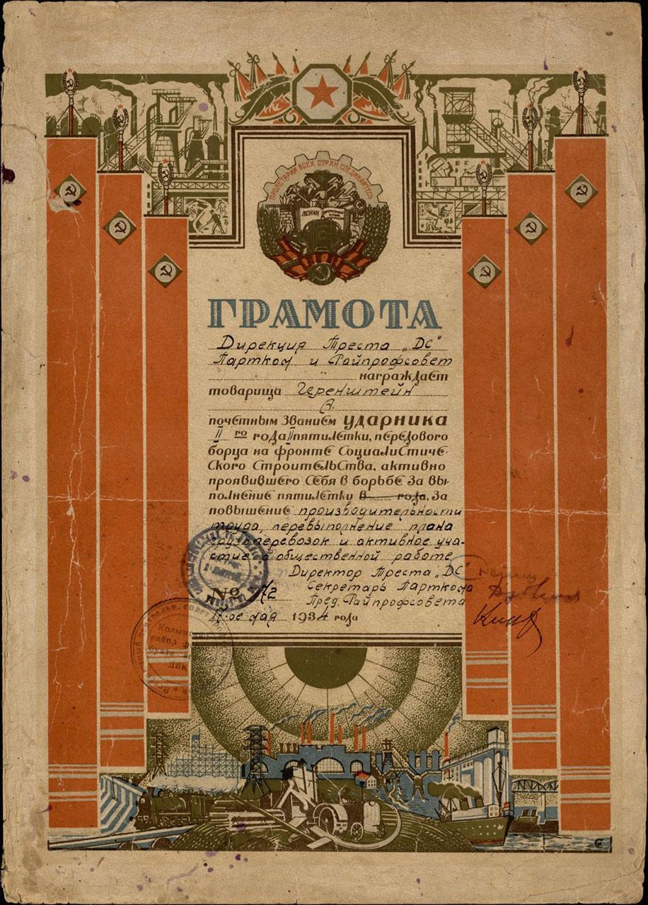 Грамота Дирекции треста Дальстрой Абраму Исаковичу Геренштейну. 1934 год.