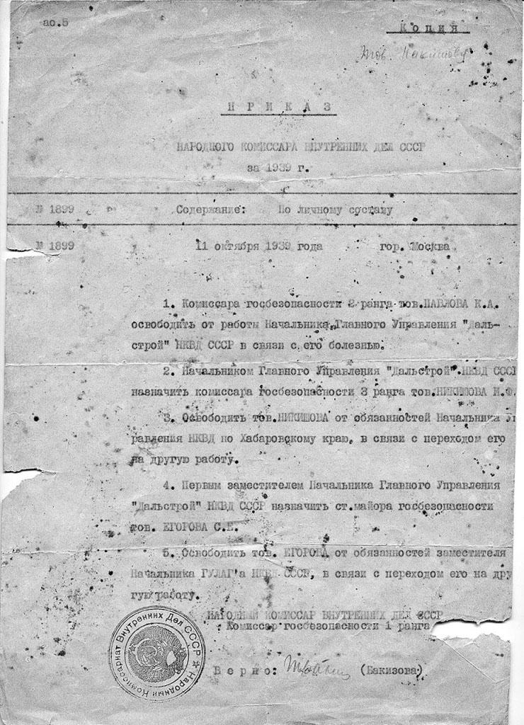Приказ о назначении Никишова И.Ф. начальником Дальстроя