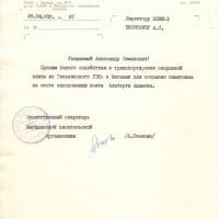 О транспортировке плиты для создания памятника на могиле Адамову А.И.
