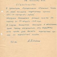 Письмо о подотчетной сумме Адамову А.И.