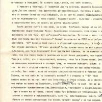 Письмо от Пчёлкина к Бугашевой. 19.12.1984 года. 1 страница.