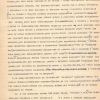Письмо от Бугашевой к Пчёлкину. 13.12.1984 года. 1 страница.