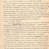 Письмо от Бугашевой к Пчёлкину. 13.12.1984 года. 2 страница.