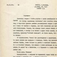 Письмо от Пчёлкина к Борину. 16.11.1983 года.