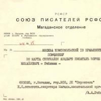 Телеграмма о смерти Борина.