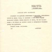 Письмо от Бирюкова к Борину. 18.01.1978 года.