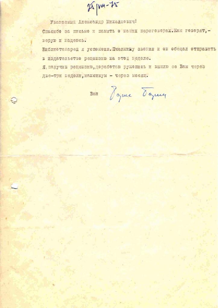 Письмо от Борина к Бирюкову. 19.08.1975 года.