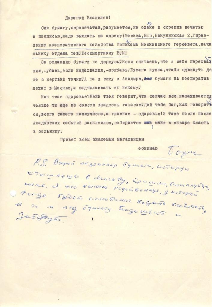 Письмо от Борина к Леонтьеву.