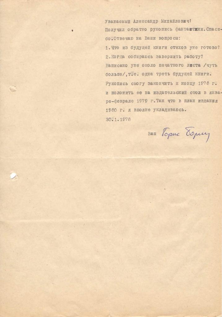 Письмо от Борина к Бирюкову. 30.01.1978 года.