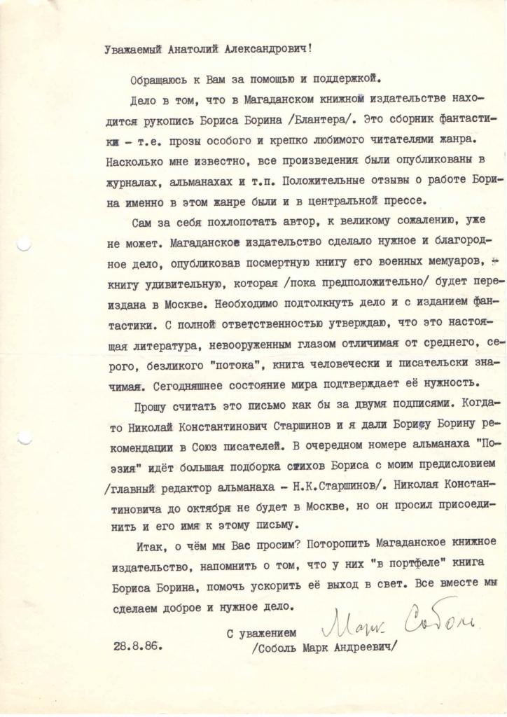 Письмо от Соболя к Пчёлкину. 28.08.1986 года.