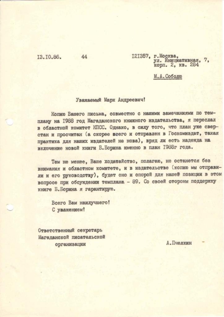 Письмо от Пчёлкина к Соболю. 13.10.1986 года.