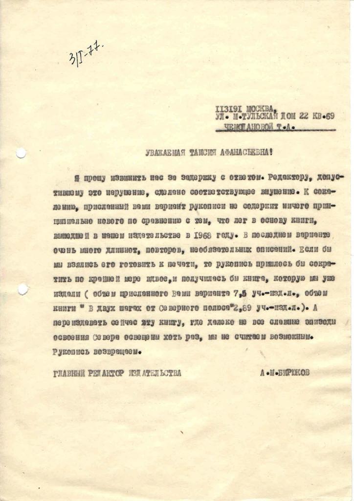 Письмо от Бирюкова к Чемодановой. 3.01.1978 год.