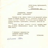 Письмо от Савельевой к Шенталинскому. 28.06.1990 год.