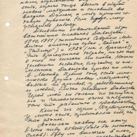 Письмо от Шенталинского к Бирюкову. 1 страница. 22.01.1977 год.