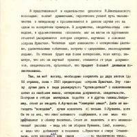 Редакторское заключение Савельевой. 1 страница. 22.12.1989 год.