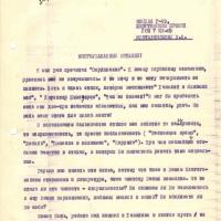 Письмо от Бирюкова к Шенталинскому. 1 страница. 28.02.1978 год.