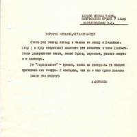 Письмо от Бирюкова к Шенталинскому. 27.12.1978 год.