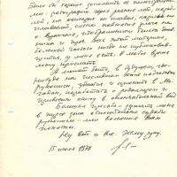 Письмо от Шенталинского к Бирюкову. 15.07.1978 год.
