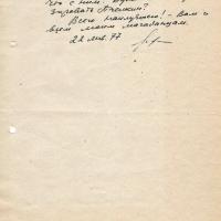 Письмо от Шенталинского к Бирюкову. 2 страница. 22.01.1977 год.