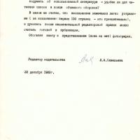 Редакторское заключение Савельевой. 2 страница. 22.12.1989 год.