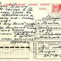 Открытка от Шенталинского к Пчёлкину.