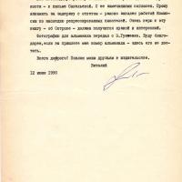 Открытка от Шенталинского к Владимиру. 12.06.1990 год.