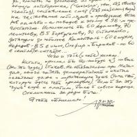 Письмо от Пчёлкина к Черевченко. 3 страница.