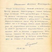 Заявление от Бирюкова к Пчёлкину о выходе из СП. 18.10.1995 год.