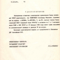 Удостоверение Черевченко о членстве в СП. 12.11.1984 год.