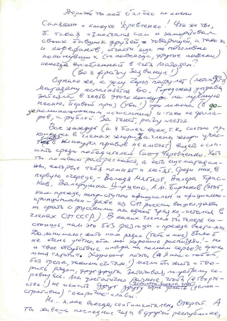 Письмо от Пчёлкина к Черевченко. 1 страница.