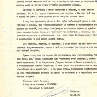 Письмо от Пчёлкина к Дорохову. 22.01.1986 год.