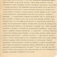 О творчестве Эдидовича М.Д.