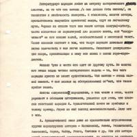 Рецензия А. Иванова на Эдидовича М.Д. 2 страница.