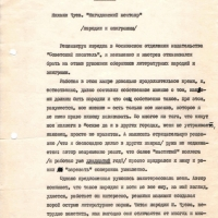 Рецензия А. Иванова на Эдидовича М.Д. 1 страница.