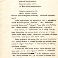 Рецензия А. Иванова на Эдидовича М.Д. 4 страница.