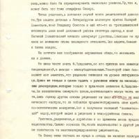 Письмо От Семко к Бирюкову о Эдидовиче. 1 страница.