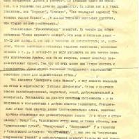 Письмо Ершовой к Першину. 1 страница. 30.01.1988 год.