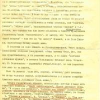 Письмо Ершовой к Першину. 2 страница. 30.01.1988 год.