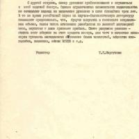 Рецензия Моргуновой на рукопись Ершовой. 3 страница.