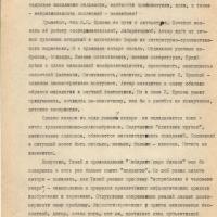Рецензия Осмоловской на рукопись Ершовой. 2 страница.