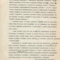 Рецензия Осмоловской на рукопись Ершовой. 5 страница.