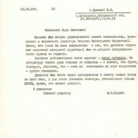 Письмо от Першина к Ершовой. 02.02.1990 год.