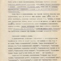Рецензия Осмоловской на рукопись Ершовой. 4 страница.