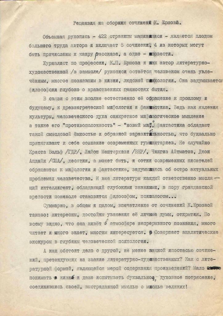 Рецензия Осмоловской на рукопись Ершовой. 1 страница.
