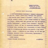 От Бирюкова к Гуссаковской. 1975 год.