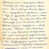 Письмо от Гуссаковской к Бирюкову. 1 страница. 29.09.1975 год.