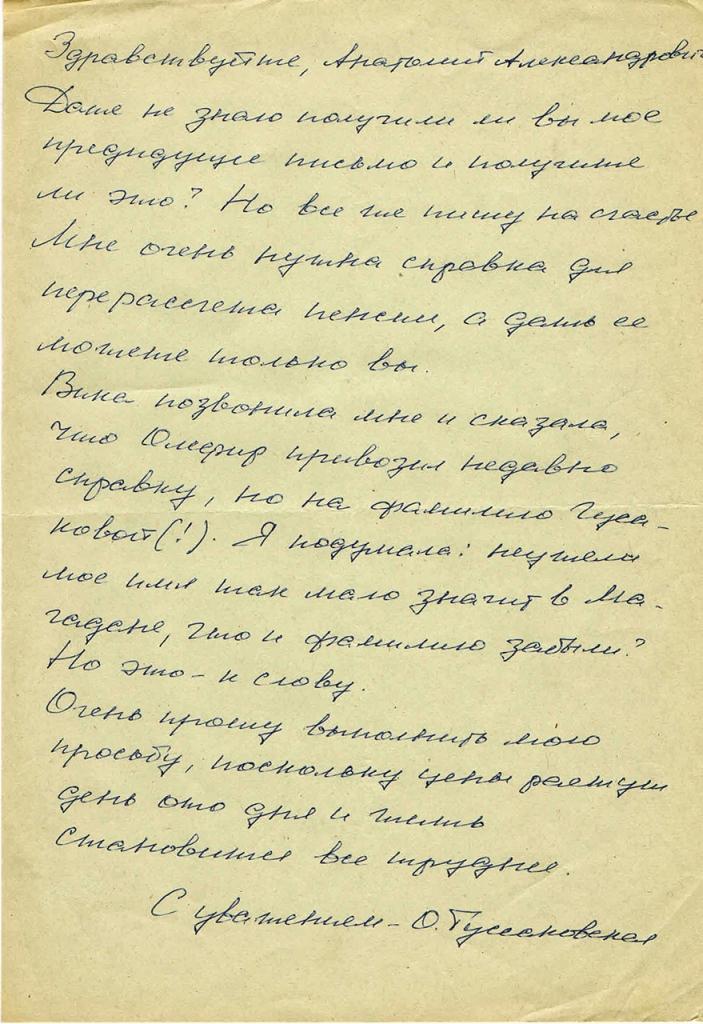 Письмо Гуссаковской.