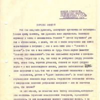 Письмо от Бирюкова к Христофорову. 1 страница. 15.03.1978 год.