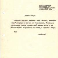 Письмо от Бирюкова к Христофорову. 31.08.1978 год.
